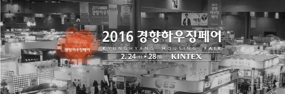 2016 경향하우징페어.png