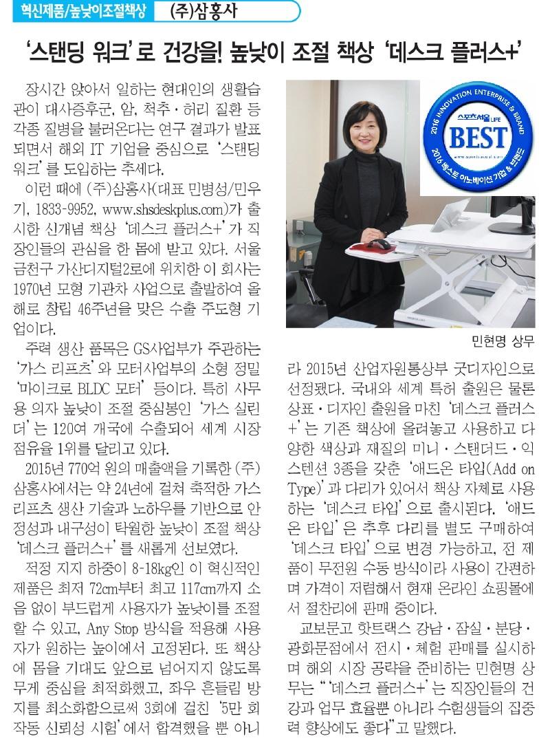 스포츠서울_혁신제품_신문기사_1603021.jpg